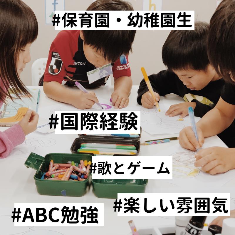 Kindergarten コース