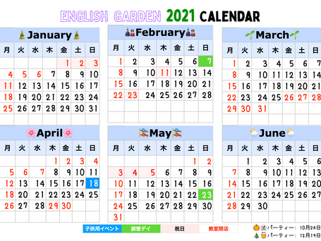 2021年1月〜6月カレンダー