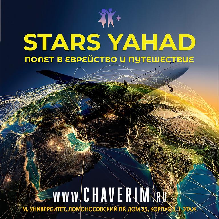 СТАРС YAHAD — полет в еврейство и путешествие