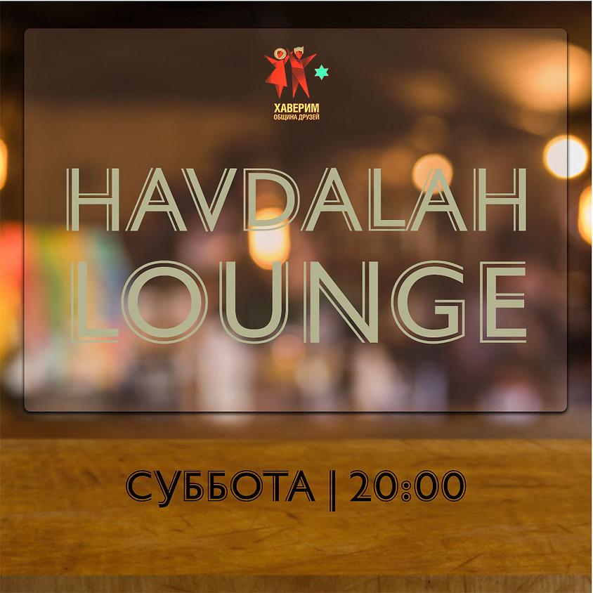 HAVDALAH LOUNGE