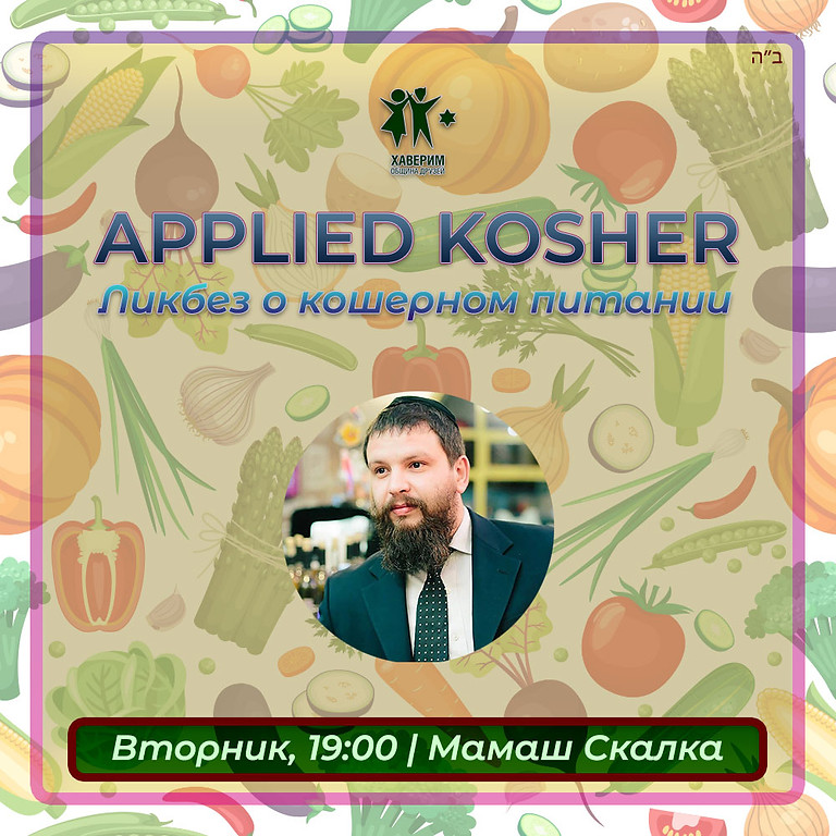 Applied Kosher | Ликбез о кошерном питании