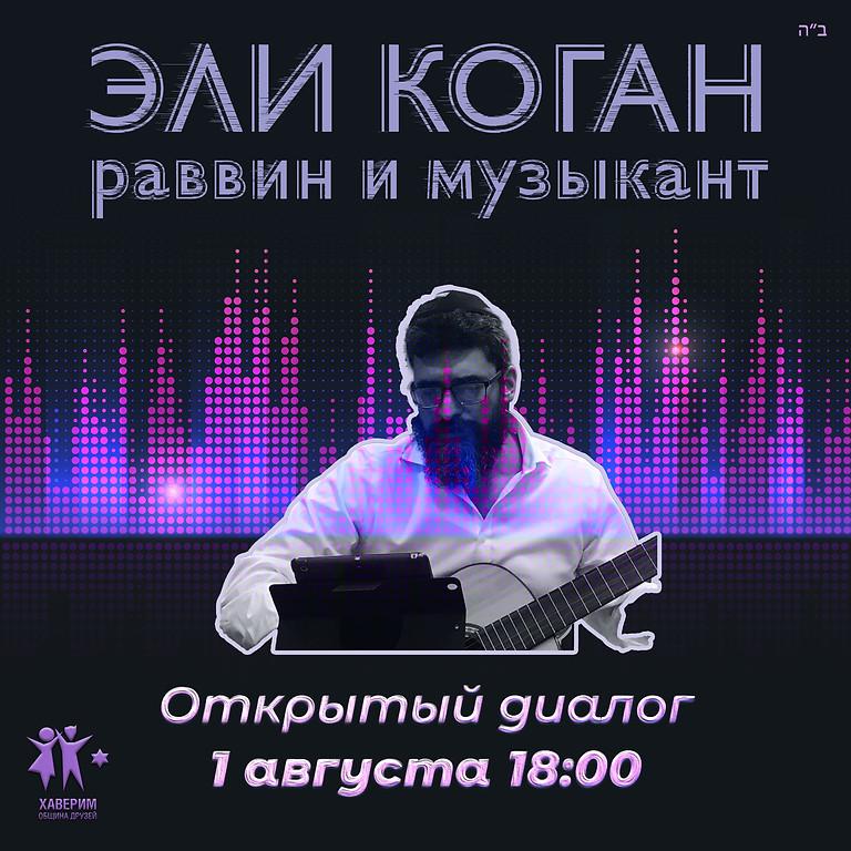 ЭЛИ КОГАН   РАВВИН И МУЗЫКАНТ