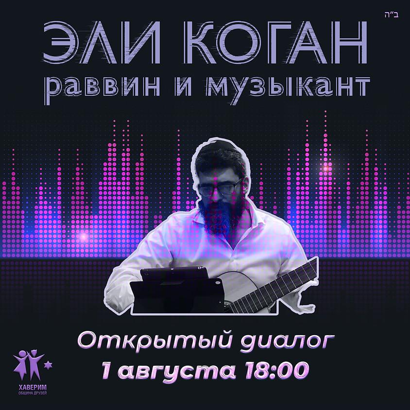 ЭЛИ КОГАН | РАВВИН И МУЗЫКАНТ
