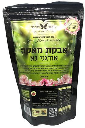 אבקת מאקה אורגנית נא 250 גרם