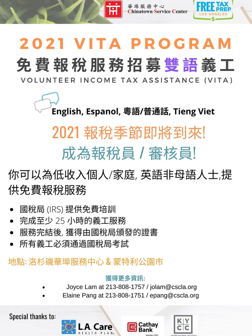 VITA Volunteer 2021 - Chi.jpg