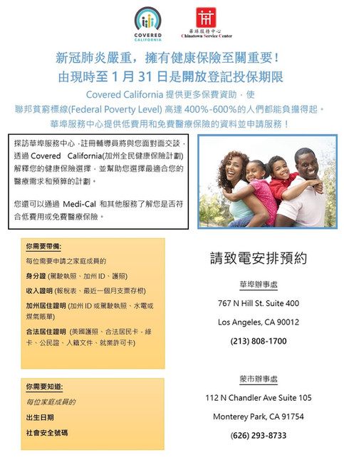 CCA flier Open Enrollment - Chi  2020.jp