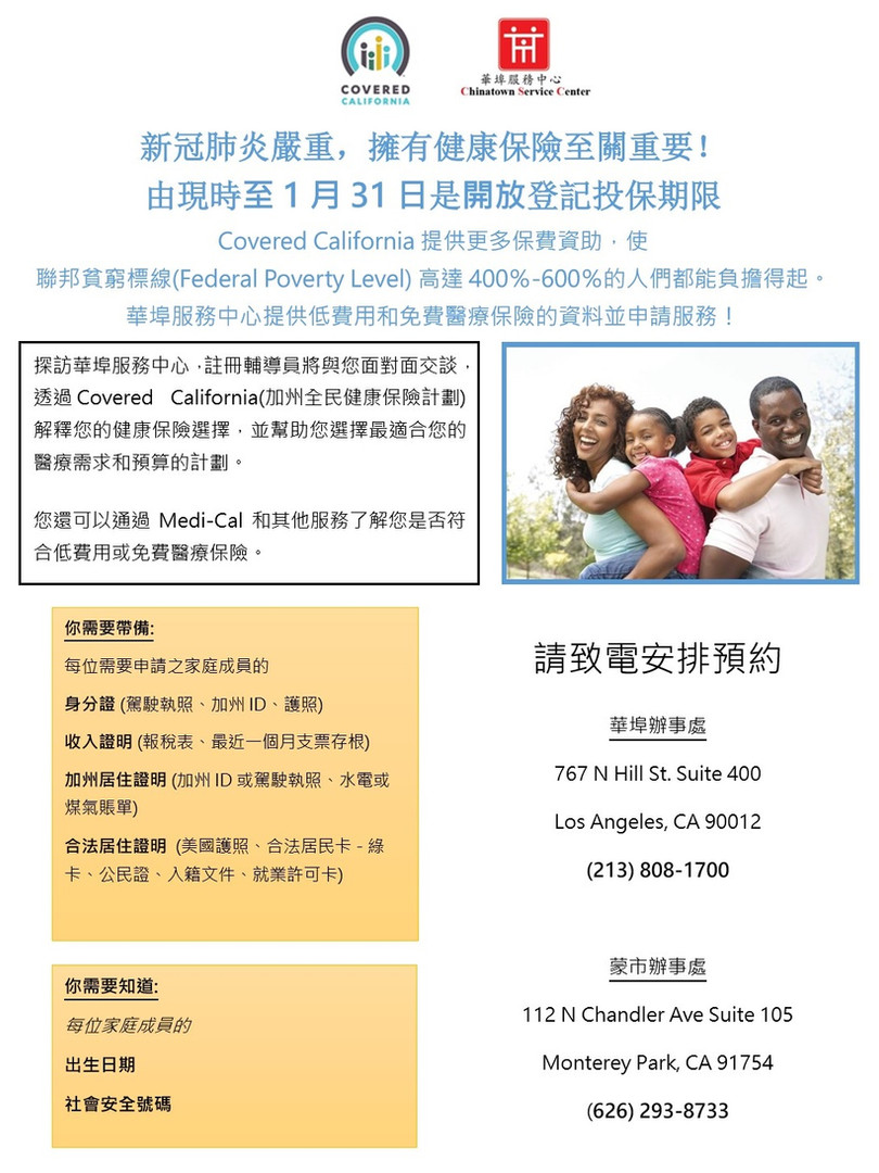 CCA flier Open Enrollment - Chi  2020.jp