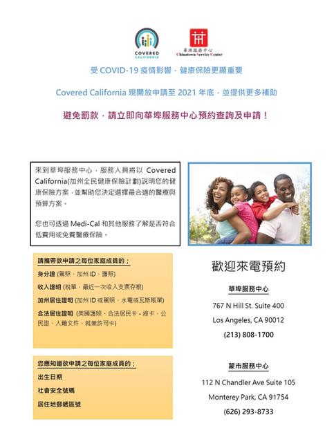 CCA flier Open Enrollment - Chi