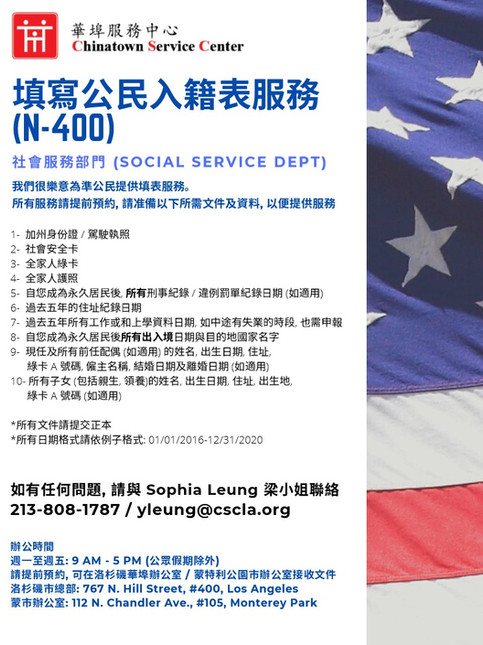 N-400 Application Flyer 5_1.jpg