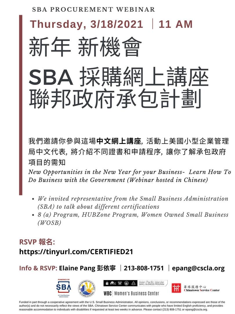 3_18 SBA Procurement Webinar.jpg