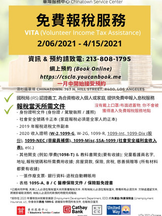 Flyer-Chinese-VITA 2021-Client.jpg