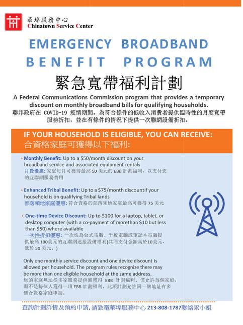 Emergency Broadband Benefit Program 2021