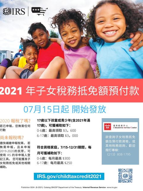 2021 Advance Child Tax Credit.jpg