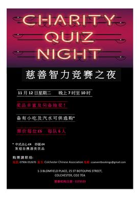 慈 善 智 力 竞 赛 之 夜 Charity Quiz Night