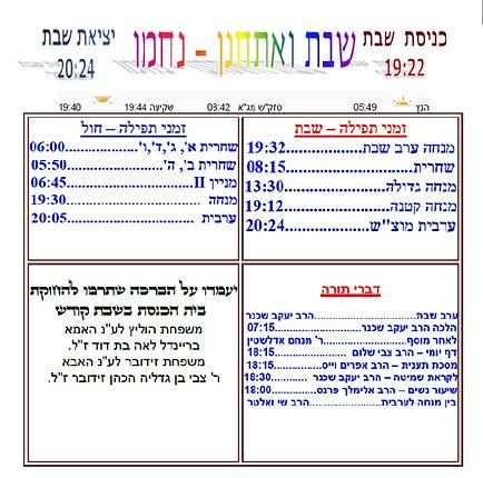Shabbat Sheet_edited.jpg