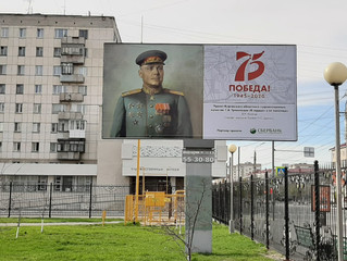 Сбербанк поддержал мероприятия к 75-летию Великой Победы в Зауралье