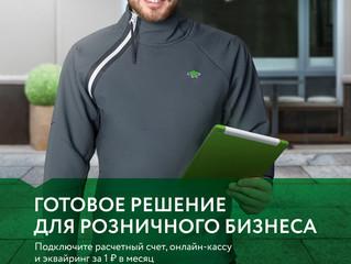 Сбербанк предложил бизнесу «Готовое решения для розничного бизнеса» за 1 рубль
