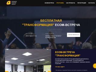 Эксперты Сбербанка примут участие в  ecom-встрече «Трансформация»