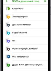 Онлайн-сервисы Сбербанка удобны для передачи показаний счётчиков