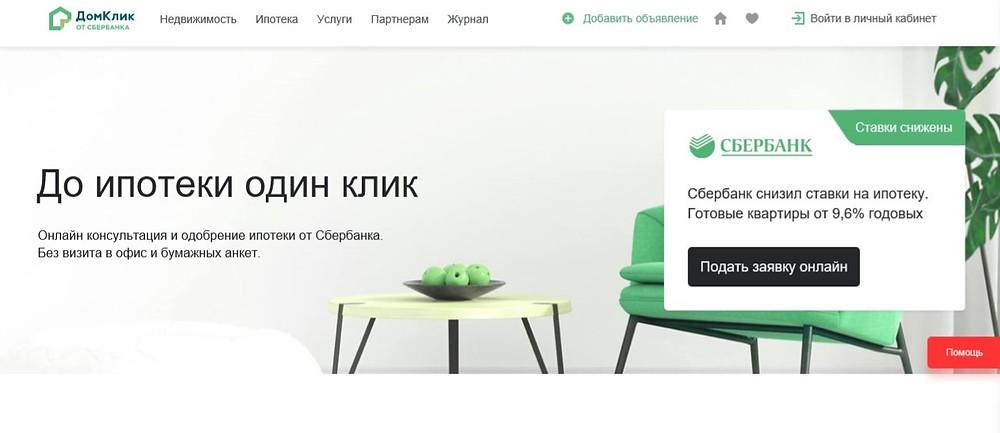 ipoteka.domclick.ru
