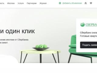 В новые квартиры в Курганской области заехали 1500 клиентов Сбербанка