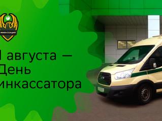 Инкассаторы Сбербанка в Зауралье ежегодно перевозят сотни миллиардов рублей