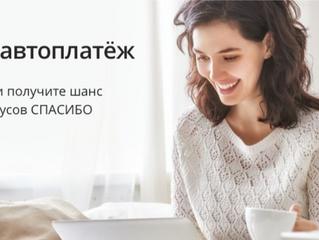 Клиенты Сбербанка могут получить 10 000 бонусов СПАСИБО,           подключив автоплатеж