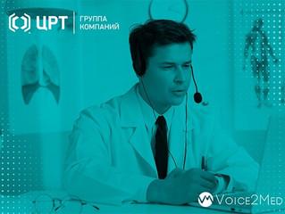 В Тюменской области вводят систему голосового заполнения медицинских протоколов Voice2Med