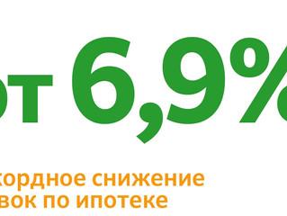 Зауральцы могут оформить ипотеку в Сбербанке под 6,9% годовых