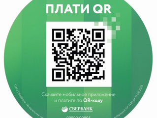 Клиенты Сбербанка в Кургане оплачивают покупки по QR-коду