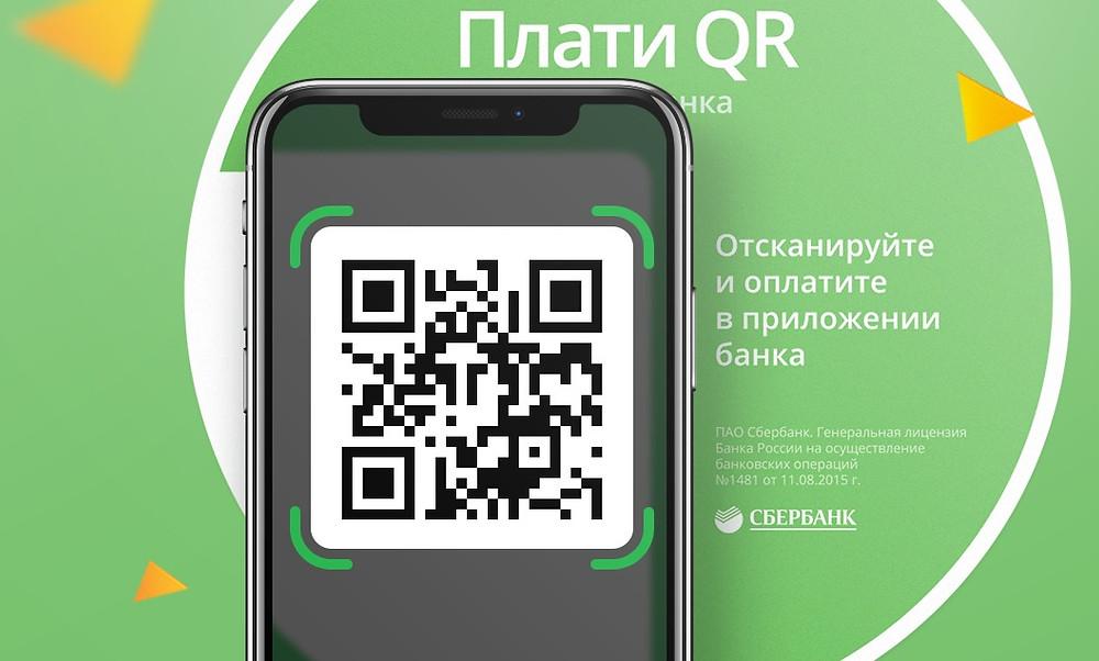 Изображение с сайта sberbank.ru