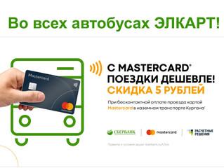 Проезд в автобусе по Mastercard дешевле