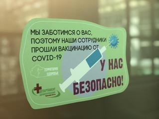 "На офисах Сбербанка в Тюмени появились наклейки ""У нас безопасно"""