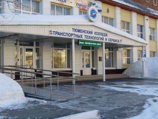 Тюменский колледж транспортных технологий и сервиса внедрил систему контроля и управления доступом п