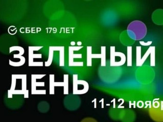 В свой день рождения Сбер проводит «Зелёный день» - самый выгодный день в году