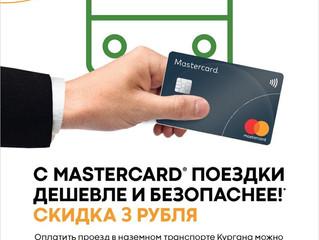 В Кургане стартует акция Сбербанка и Mastercard «С Masterсard поездки дешевле!»
