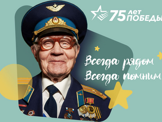 Свыше 8 млрд рублей разместили уральцы во вкладе «Помню.Горжусь», приуроченном к 75-летию Великой По