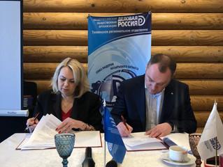 Сбербанк и «Деловая Россия» подписали соглашение о сотрудничестве в Тюменской области