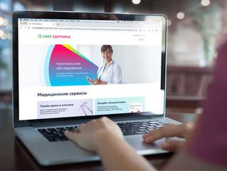 Тюменские предприниматели приобретают онлайн-подписки на телемедицину для сотрудников