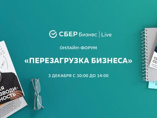 Сбербанк проведет в Тюмени форум для предпринимателей «Сбер Бизнес | Live»