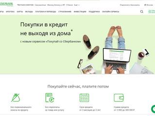 Сбербанк развивает в Зауралье онлайн-кредитование