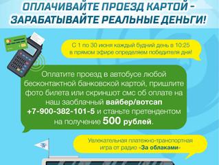 Сбербанк и радио «За облаками» дарят деньги за проезд в автобусе