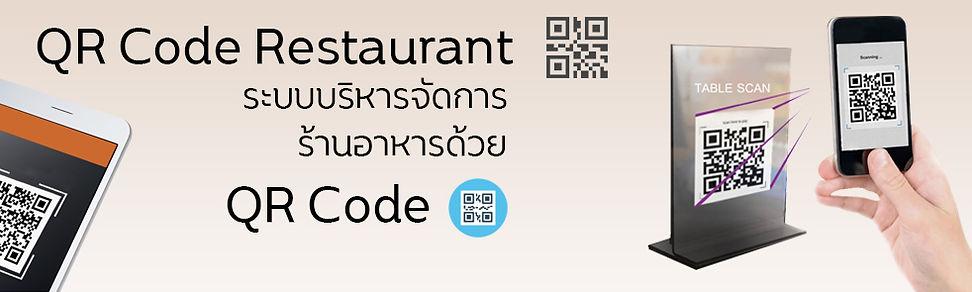 Banner my pos restaurant.jpg