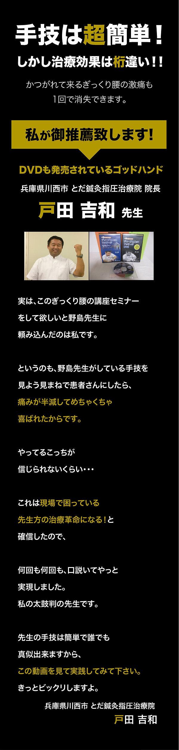 ぎっくり腰セミナー_メインページ_191013-03.jpg