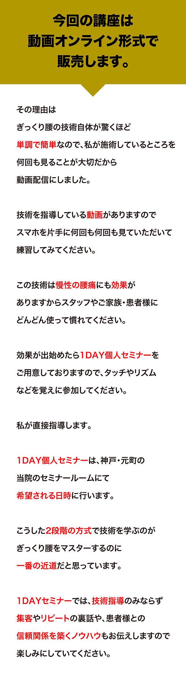 ぎっくり腰セミナー_メインページ_210107-18.jpg