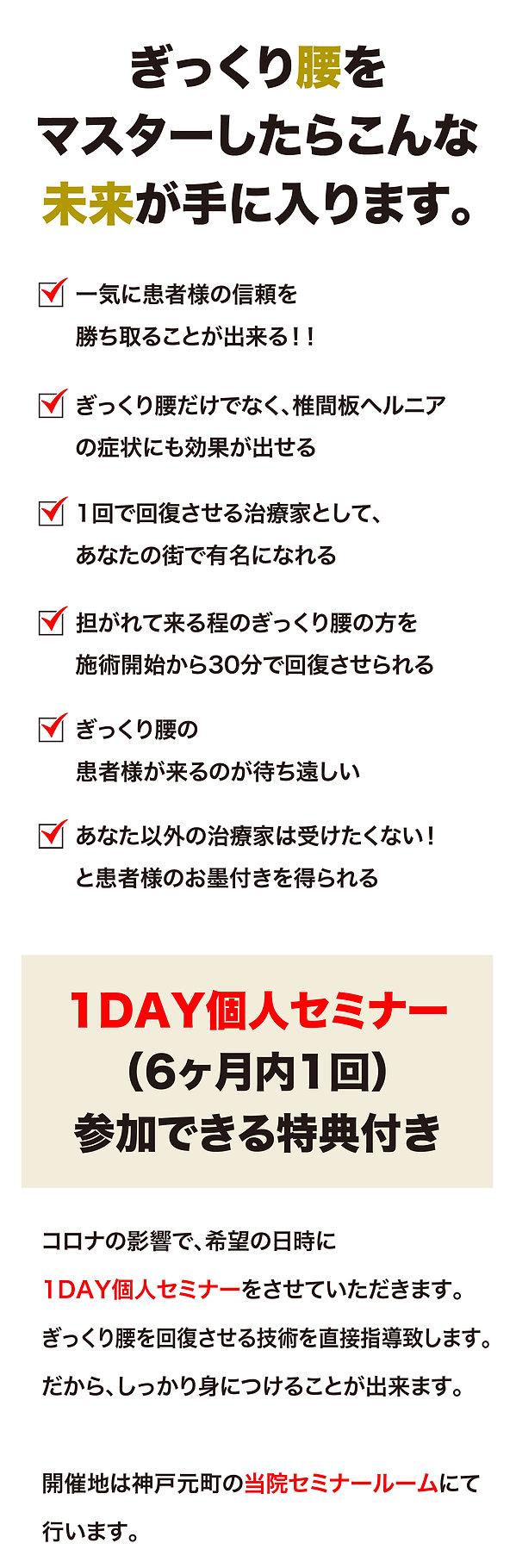 ぎっくり腰セミナー_メインページ_210107-24.jpg