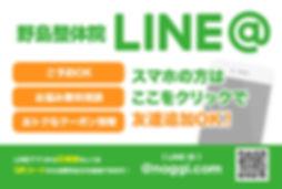 野島整体院LINE@