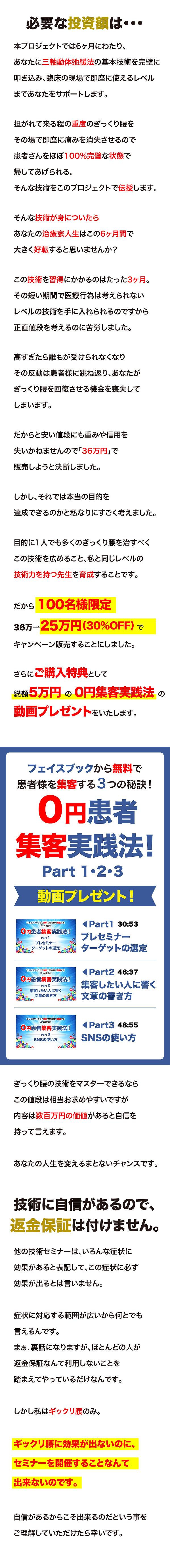 ぎっくり腰セミナー_メインページ_210107-25.jpg