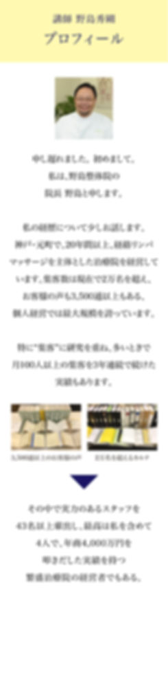 LP_野島式O脚矯正マスター講座_動画購入ページ_200107-10.jpg