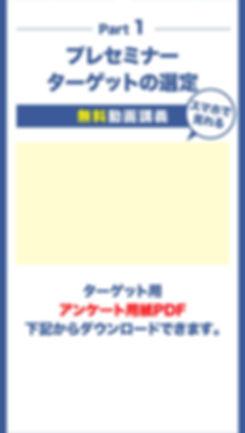 FB集客セミナー_動画_Part1申し込みページ-02.jpg